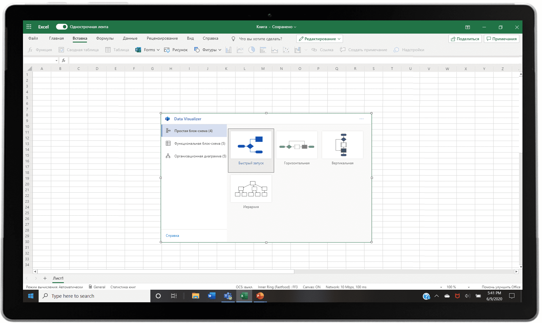 An image of creating Visio diagrams in Excel.